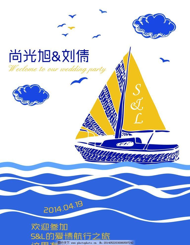 海洋风格 婚礼 展架 迎宾 海报设计 广告设计 矢量