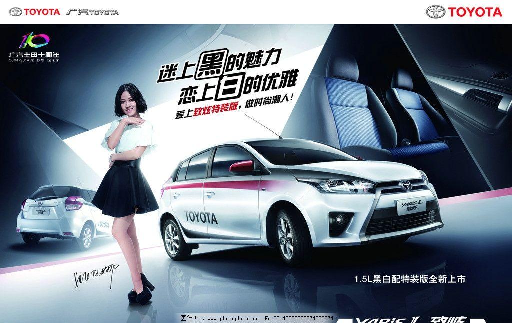 迷上黑的魅力 致炫特装版 广汽丰田 改装车 分层 汽车海报 炫酷
