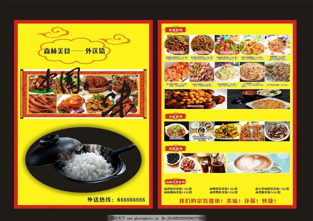 菜单dm单矢量素材 菜单dm单模板下载 菜单dm单 宣传单 菜单 dm单 便当