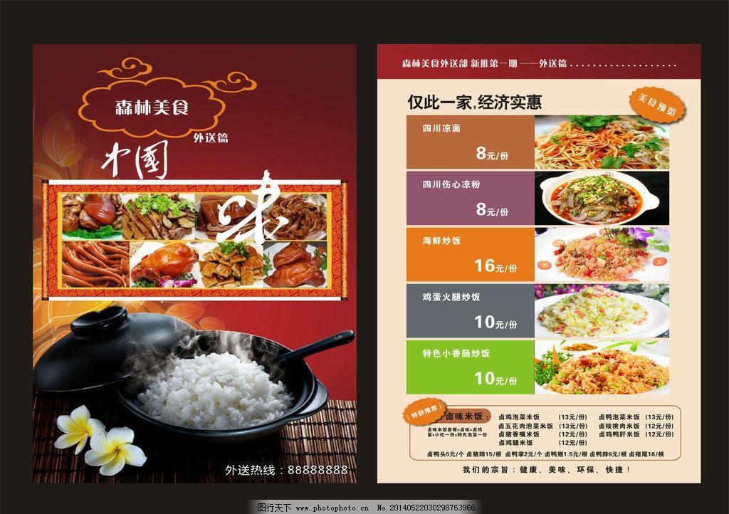 便当传单 外卖单 餐厅传单 餐厅广告设计 简约设计 菜品设计 dm宣传单图片
