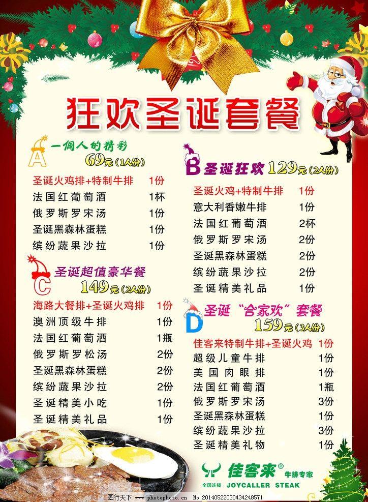 圣诞套餐菜单 圣诞 套餐 菜单 菜单海报 牛排菜单 餐厅菜单 圣诞活动