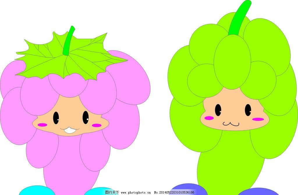 卡通 可爱 葡萄 娃娃 粉绿色 其他设计 广告设计 矢量 cdr