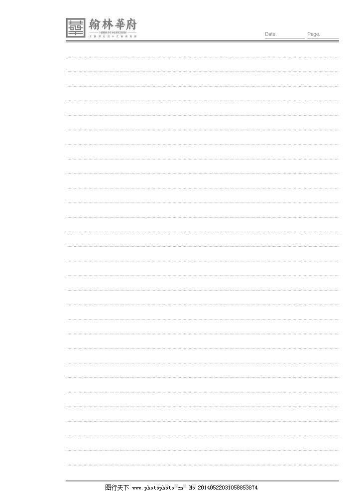 笔记本内页图片