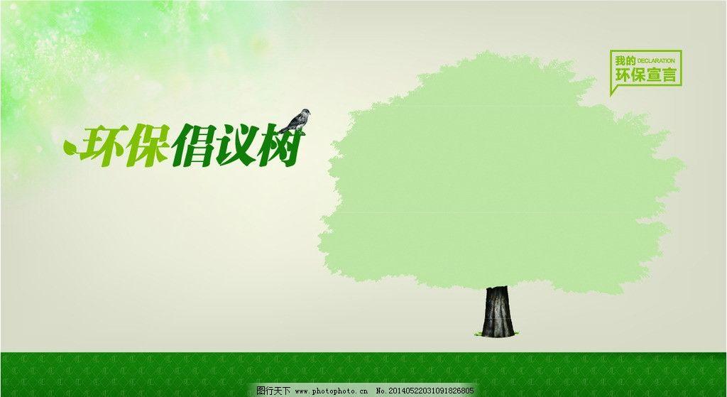 环保树 树 背景 树轮廓 签到墙 绿背景 其他设计 广告设计 矢量 ai