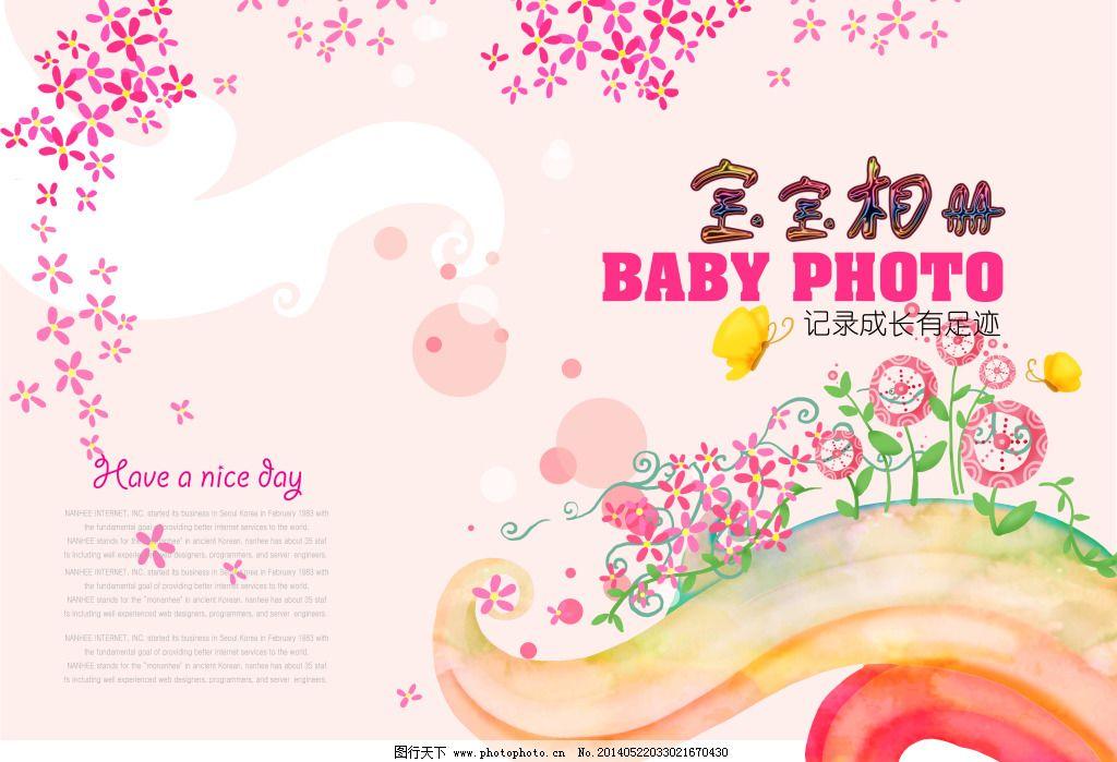 儿童宝宝相册封面模板画板