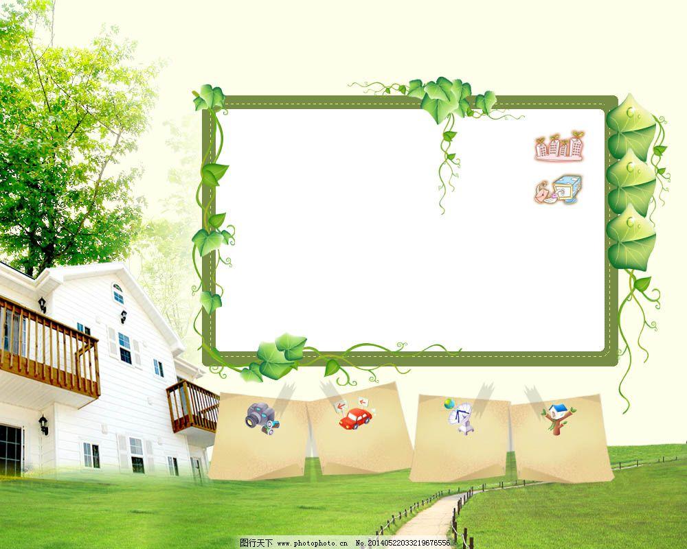 房子结构ppt