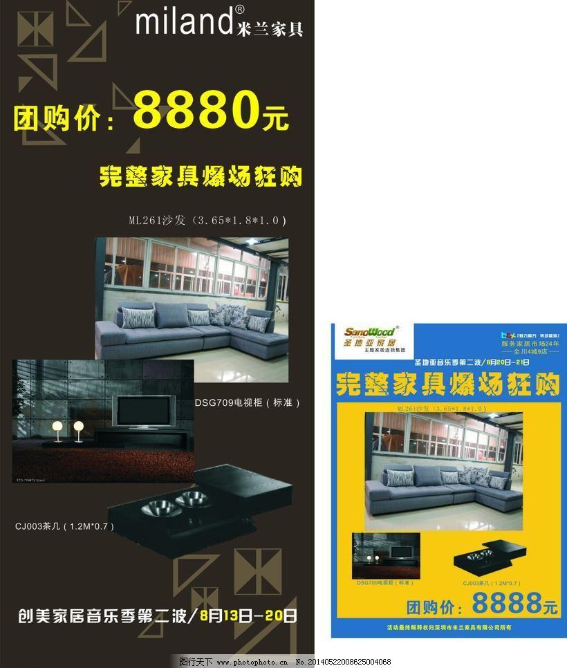 展板设计 打折促销设计模板 产品宣传展板设计 商品海报 企业x展架图片