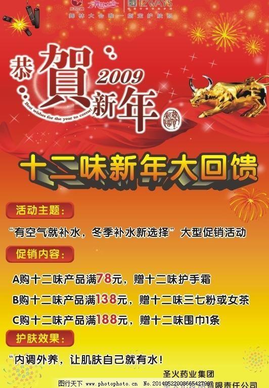小x展架 鞭炮 广告设计 海报设计 贺新年 红丝带 矢量图库 烟花