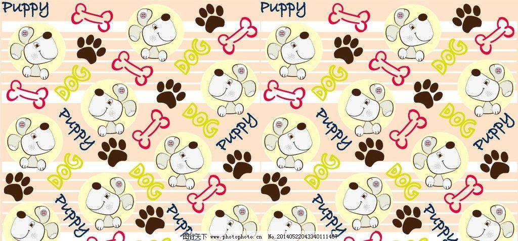 小狗 骨头 脚印 布花 花布 面料 四方连续 包装纸 卡通动物