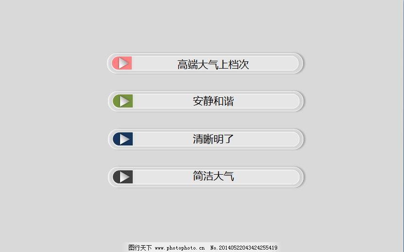 大气简洁ppt模板免费下载 分类清晰 灰色护眼 实用ppt模板 ppt背景