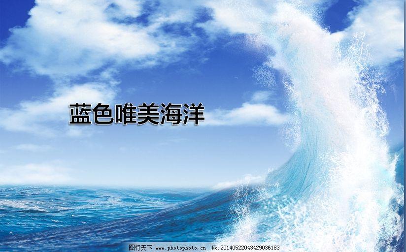 海洋免费下载 海水 海洋 海洋 海水 ppt ppt背景模板图片