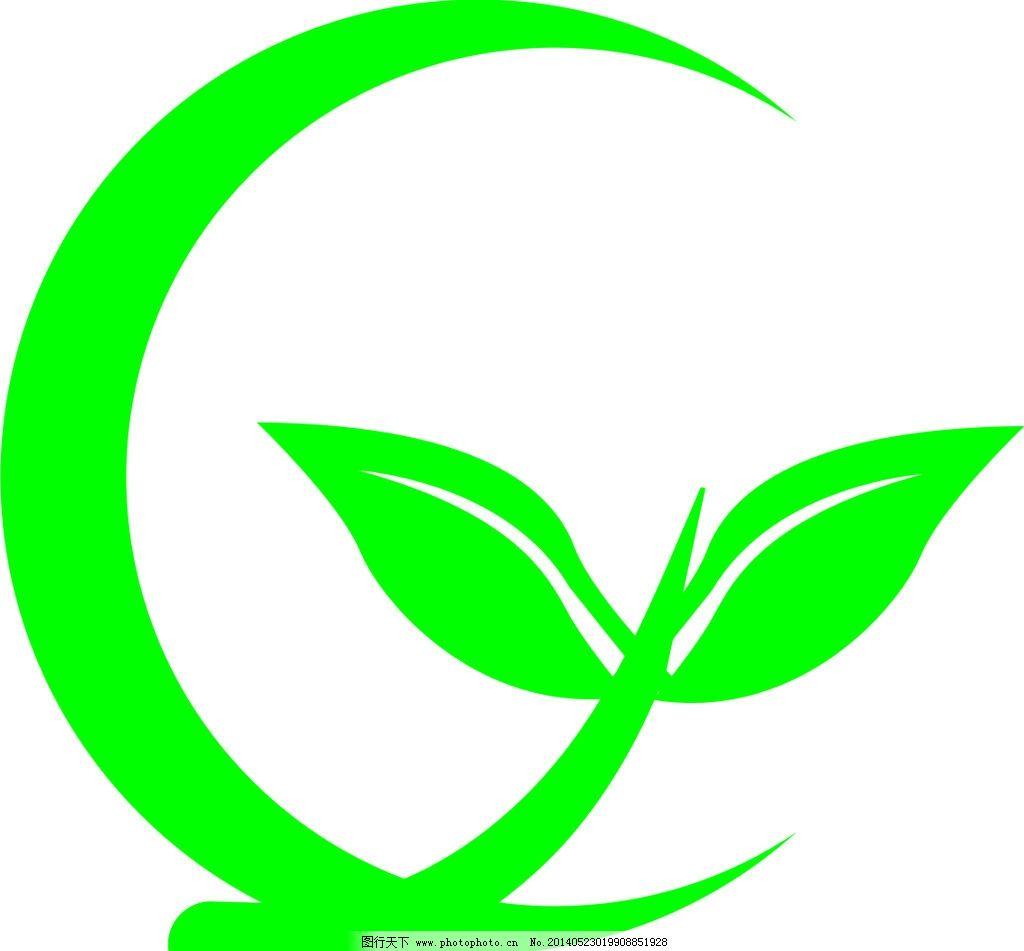 树叶枝苗 树叶 树枝 树苗 秧苗 卡通图片 企业logo标志 标志图标 设计