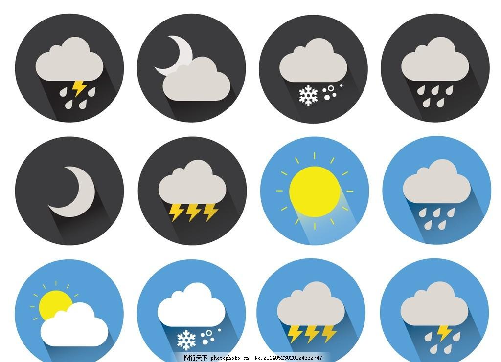 天气图标 天气 天气预报 太阳 云彩 阵雨 温度 阵雪 雷阵雨 晴朗 多云