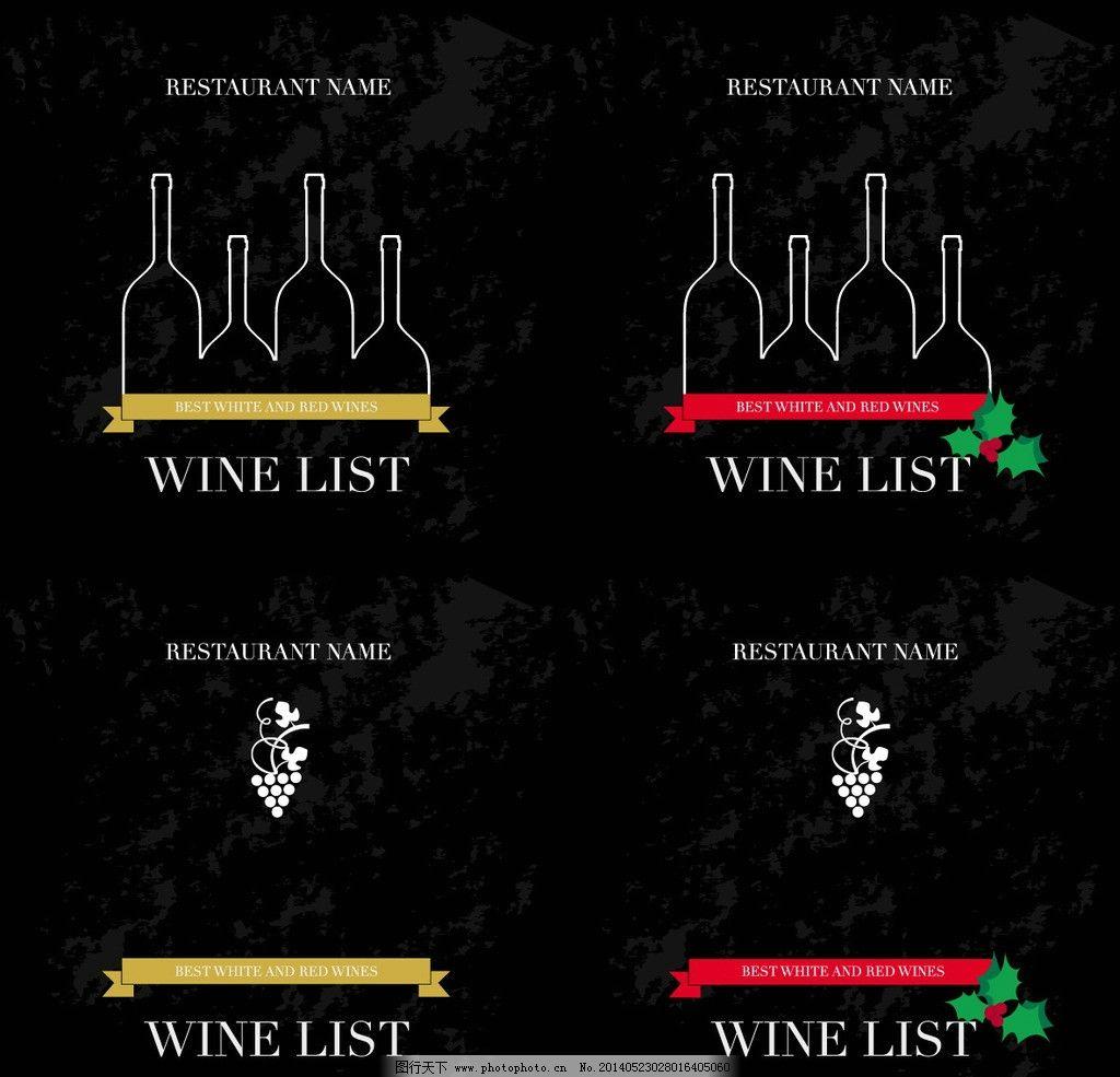 红酒 手绘 菜单