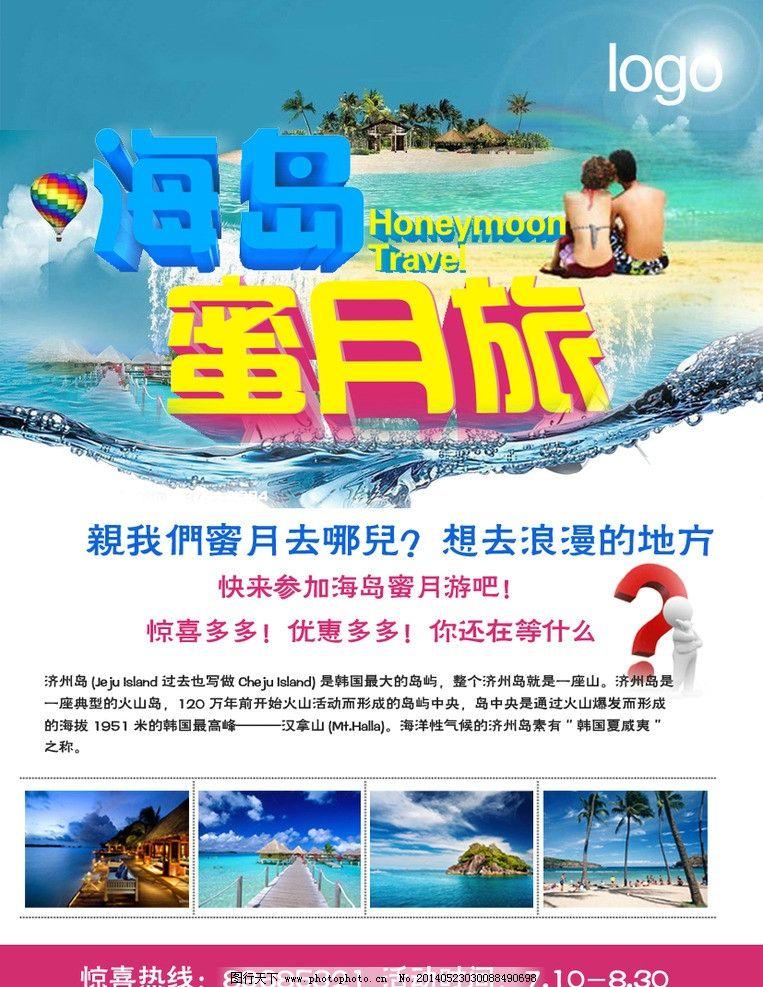 海岛蜜月旅游图片_海报设计