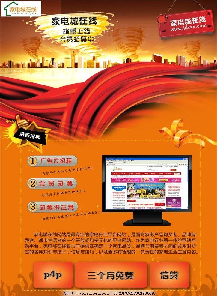 网站宣传单页图片_展板模板