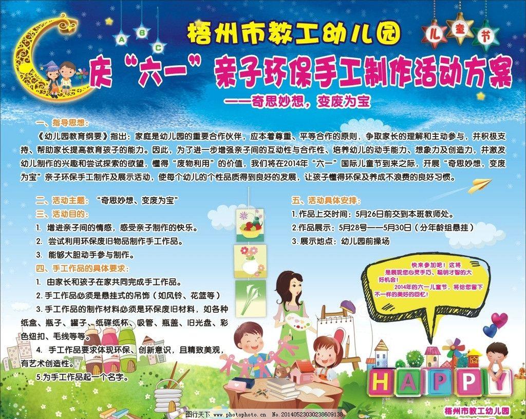 幼儿园环保手工制作图片_展板模板_广告设计_图行天下