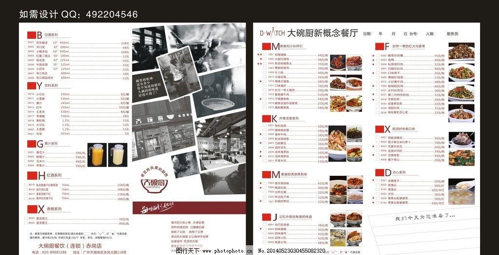 点菜单 餐台纸 点餐单 湘菜点菜单 简易菜单 湘菜菜单 菜单菜谱 广告