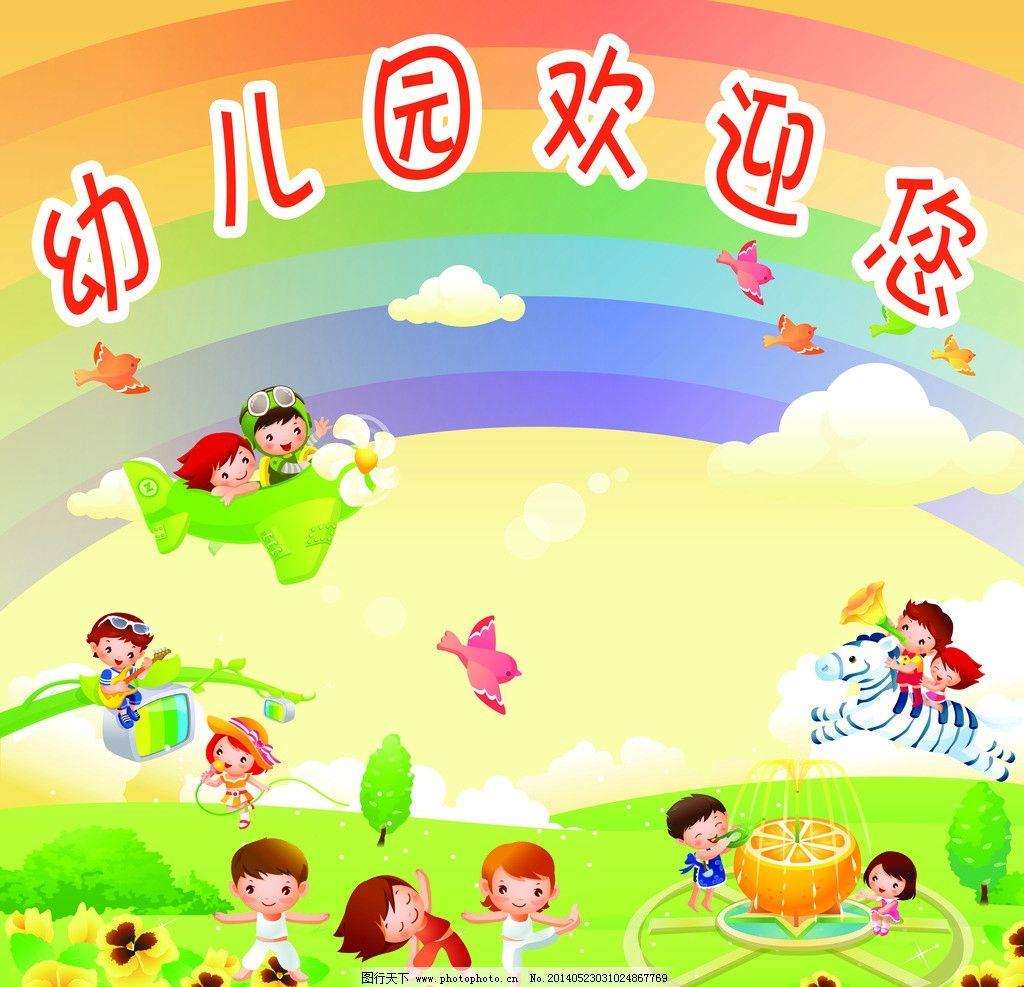 幼儿园欢迎您 上学 开学 幼儿园开学 其他模版 广告设计模板 源文件