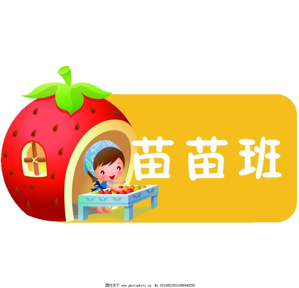 幼儿园苗苗班图片