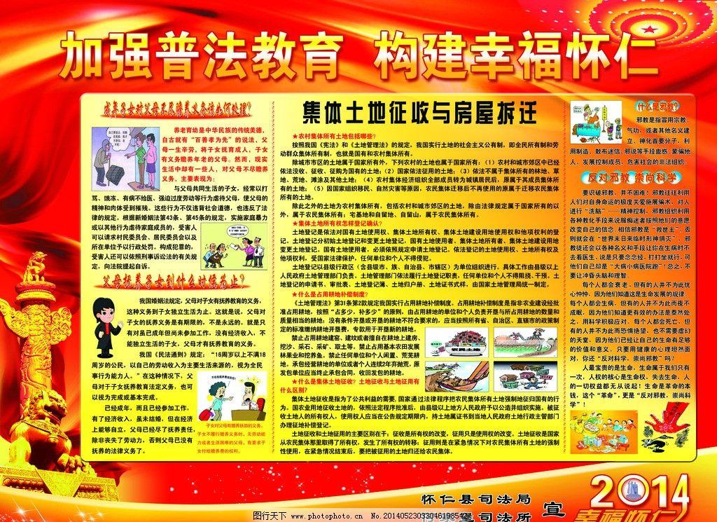 普法教育宣传栏 普法宣传栏 法制宣传栏 司法宣传栏 红色底图 红色背景