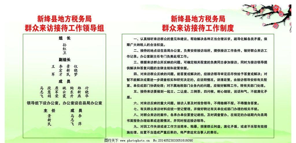 作风建设 淡绿 中国风 地税 梅花 源文件