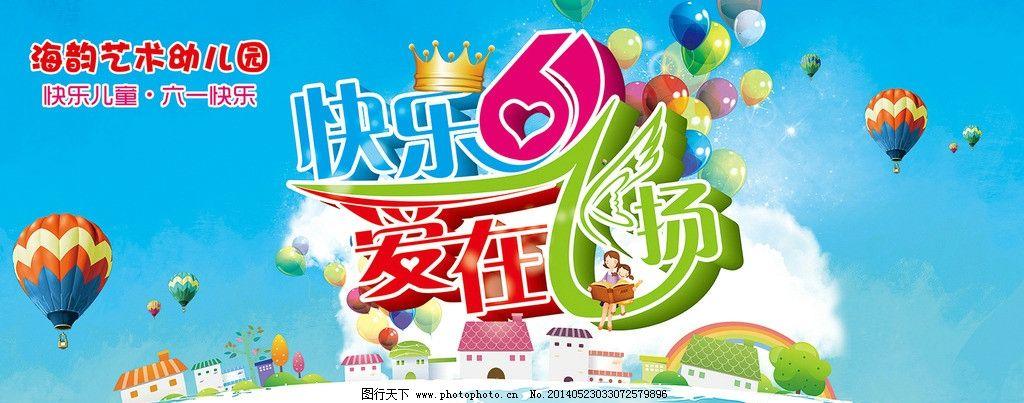六一儿童舞台背景 儿童节 飞扬 爱 快乐 气球 热气球 房子 地球