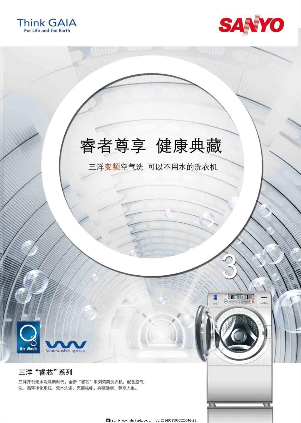 三洋洗衣机睿芯系列广告