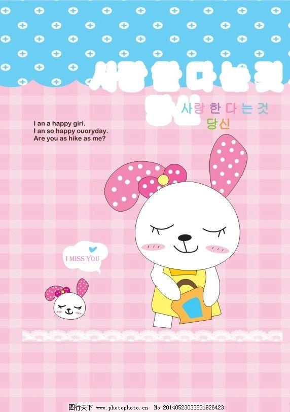 可爱小兔 蝴蝶结 字母 韩文 创意图案 动漫 英文 抽象 几何