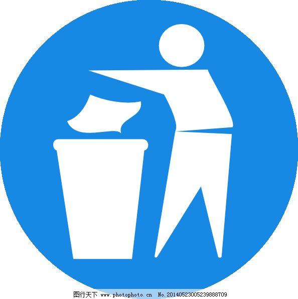 把垃圾放入垃圾桶标志doctormo剪贴画