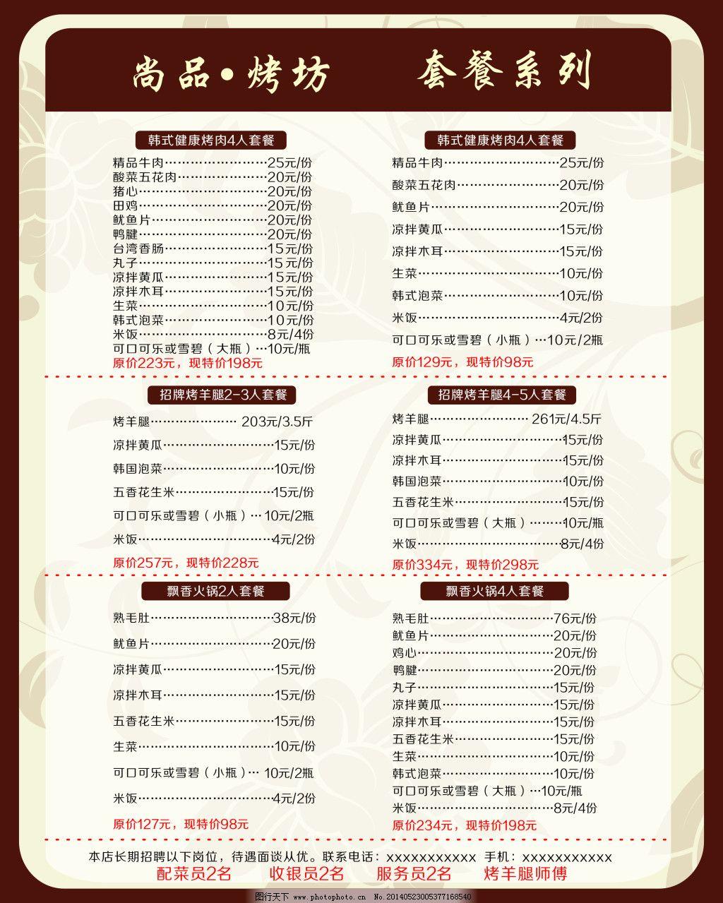 菜单免费下载 菜单 咖啡色 烧烤 套餐 菜单 咖啡色 烧烤 烤坊 套餐