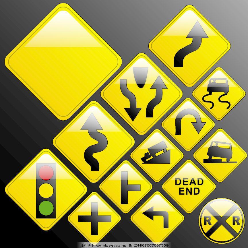 交通标志矢量