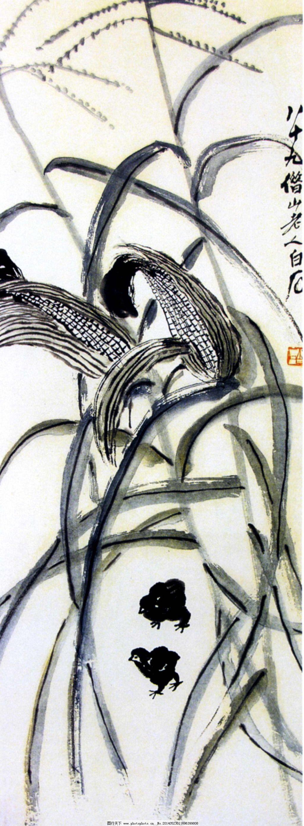 玉米小鸡 玉米小鸡免费下载 国画 绘画书法 美术作品 齐白石 水墨画