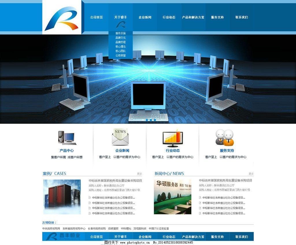 企业网站图片_网页界面模板_ui界面设计_图行天下图库