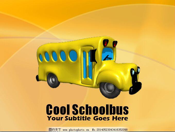 卡通汽车ppt模板免费下载 卡通小汽车 温暖背景 橙黄色