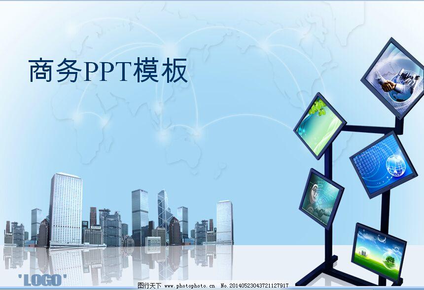 清新商务ppt模板免费下载