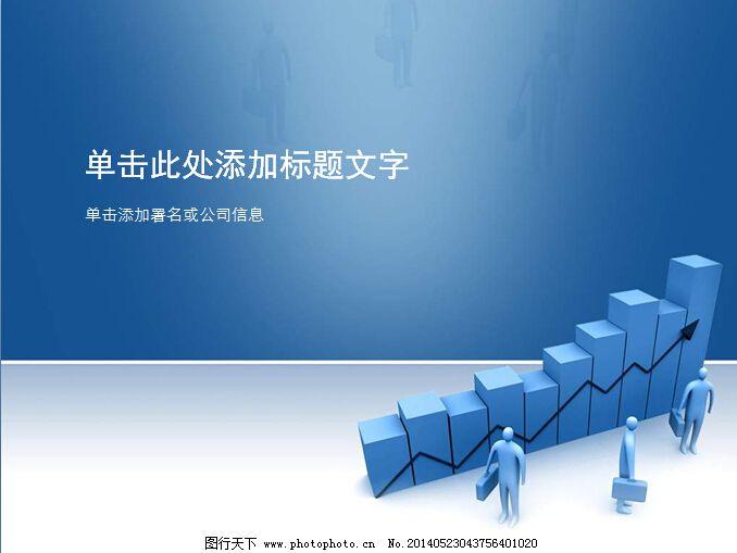 立体感 商务实用 蓝色背景