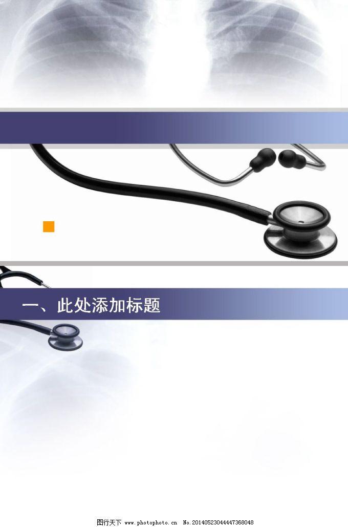 医疗听诊器背景主题ppt模板图片