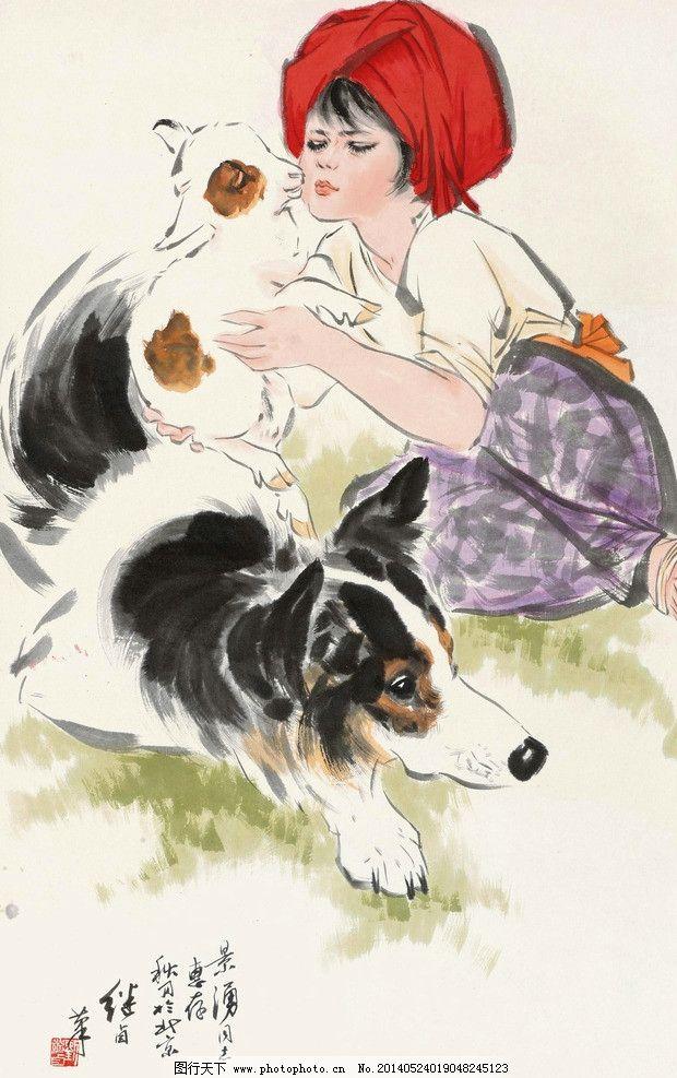 小羊羔 刘继卣 国画 羊 女孩 少女 亲昵 水墨画 中国画 绘画书法 文化