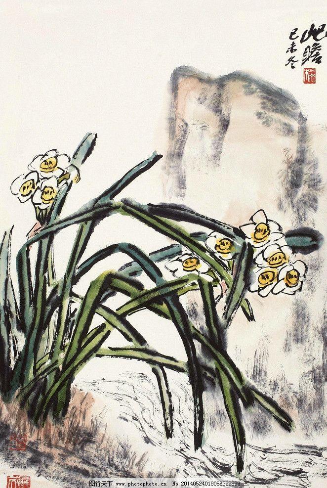 水仙图 朱屺瞻 国画 水仙 水仙花 花仙子 写意石 花卉 水墨画 中国画