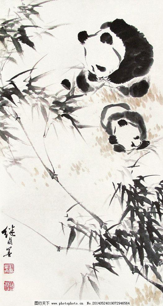 熊猫 刘继卣 国画 大熊猫 国宝 吃竹子 水墨画 中国画 绘画书法 文化