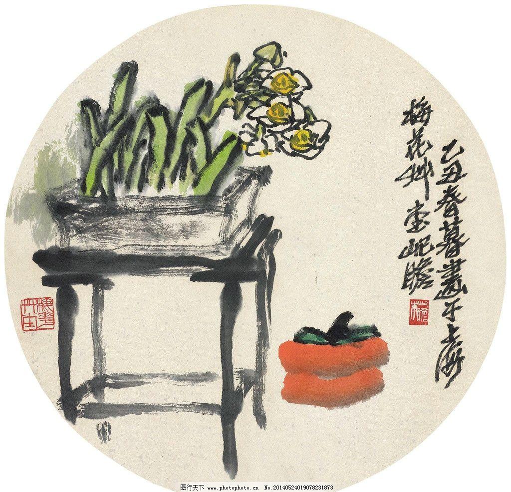 清供国画 朱屺瞻 水仙 柿子 案品 水墨画 中国画 国画朱屺瞻