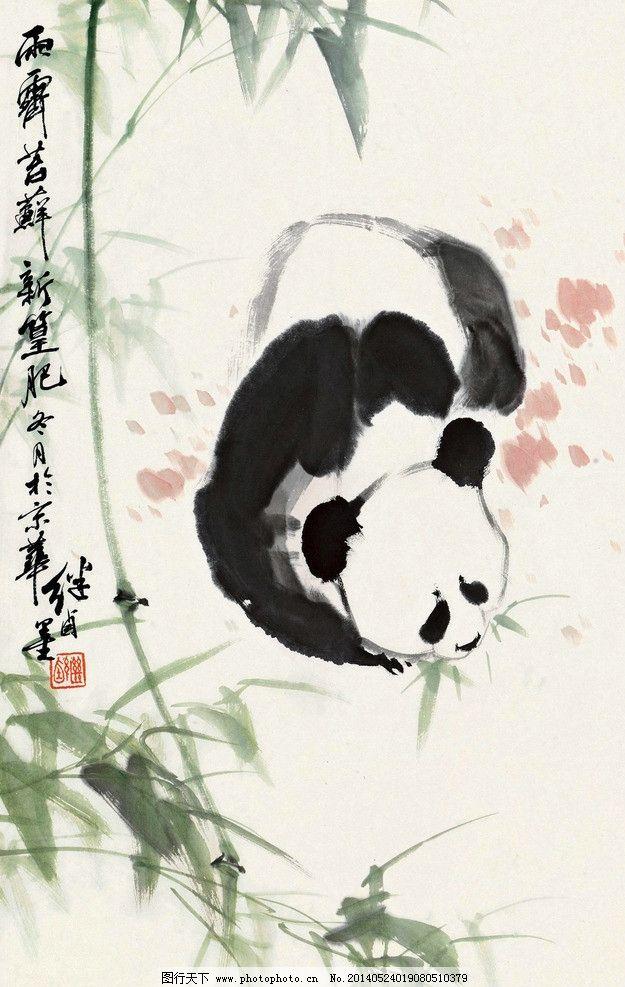 熊猫 刘继卣 国画 大熊猫 国宝 吃竹子 水墨画 中国画 绘画书法 文化-中图片