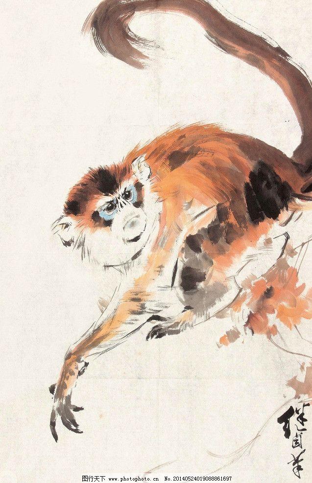 中国猴子种类_猴子 刘继卣 国画 猿猴 猴 水墨画 中国画 绘画书法 文化艺术 国画