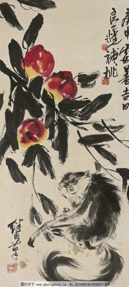猴桃图 刘继卣 国画 猴桃 猴子 桃子 桃 水墨画 中国画 绘画书法 文化