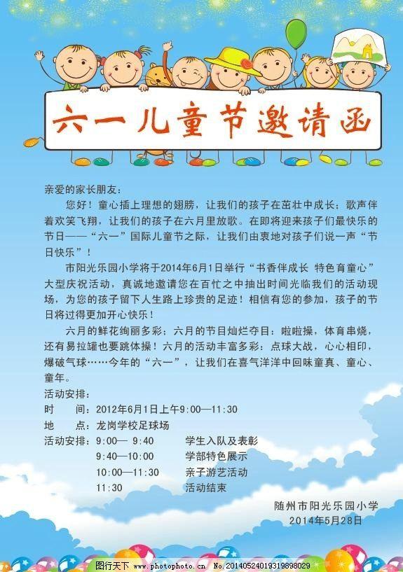 儿童节邀请函 幼儿园素材 气球 小学生 小朋友 节日素材 矢量图片