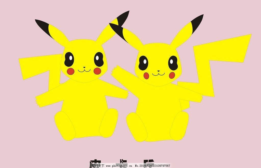 皮卡丘 动画 可爱 动漫 日本动漫 黄色 日常生活 矢量人物 矢量 cdr