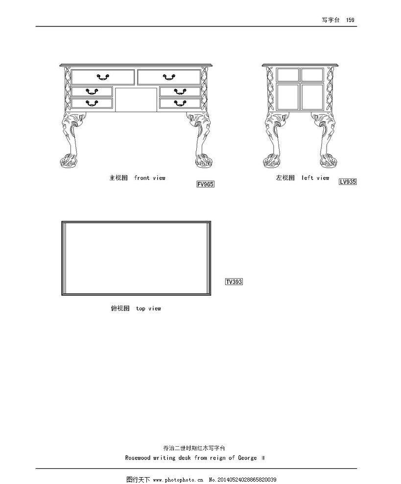 欧式家具三视图
