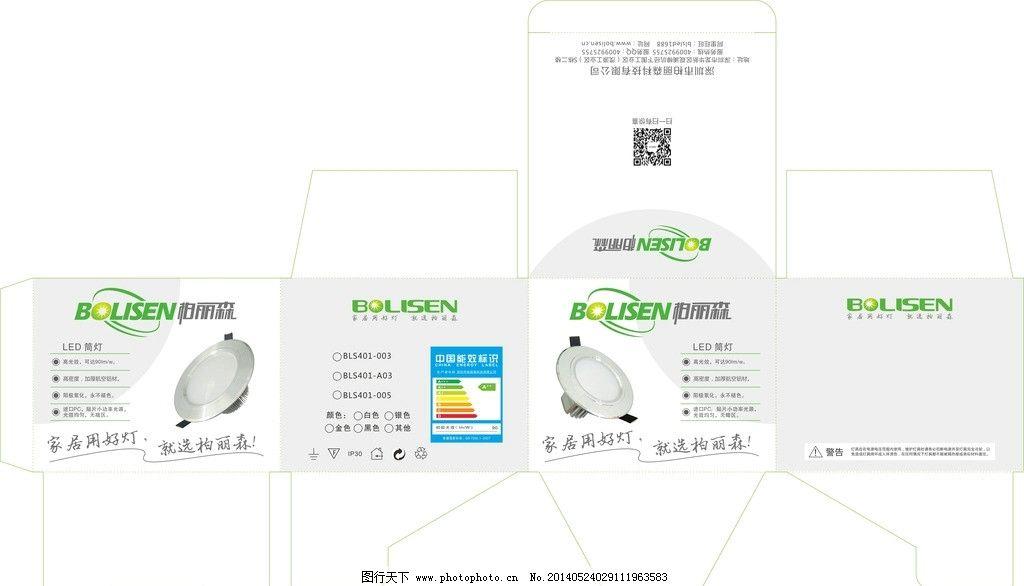 柏丽森筒灯包装 包装盒 包装设计 广告设计 矢量 天花灯包装