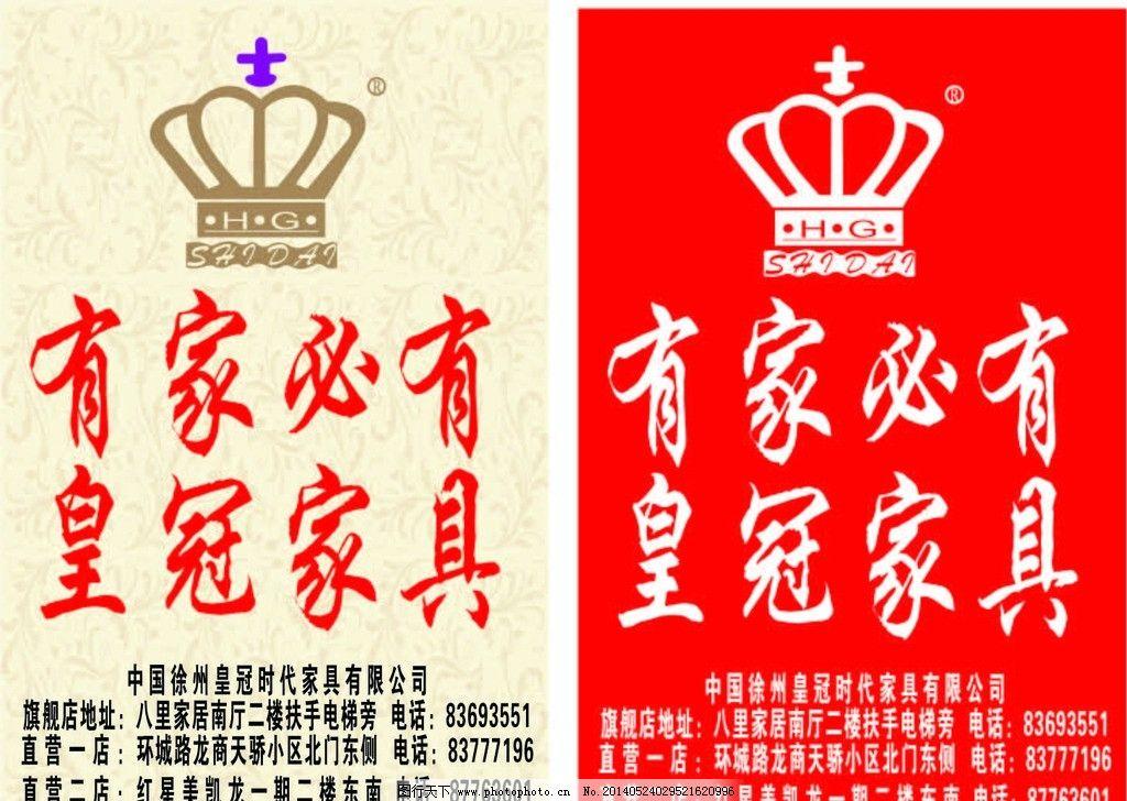 皇冠家具高清矢量图 欧式底图 欧式花纹 皇冠家具标语 皇冠图案 广告